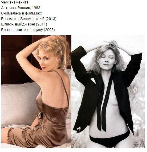 Ходченкова Светлана актриса и совсем голенькая подлинное фото!